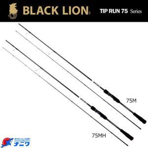 BLACK LION 75M (送料無料)|naniwa728