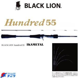 BLACK LION hundred55 IKAMETAL|naniwa728