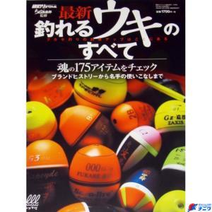 内外出版社 最新!釣れるウキのすべて 磯釣りスペシャル12月号増刊 naniwa728