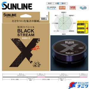 サンライン 松田スペシャル ブラックストリームマークX 4.0号 200m naniwa728