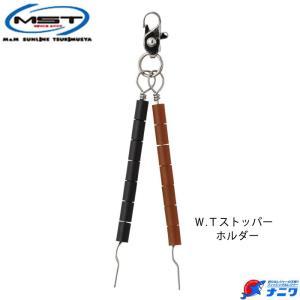MST 松次郎 W.Tストッパー ホルダー|naniwa728