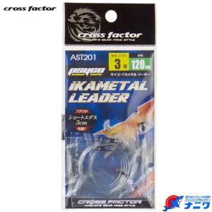 クロスファクター イカメタルリーダー AST201 3号 120cm 2セット入|naniwa728