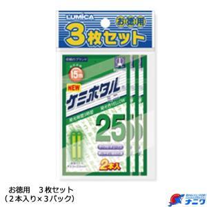 ルミカ ケミホタル ミニ25 イエロー 3枚パック|naniwa728