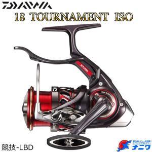 ダイワ 18 トーナメントISO 競技-LBD|naniwa728