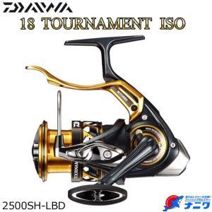 ダイワ 18 トーナメントISO 2500SH-LBD|naniwa728