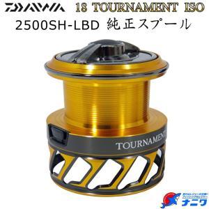 ダイワ 18 トーナメントISO 2500SH-LBD 純正スプール|naniwa728