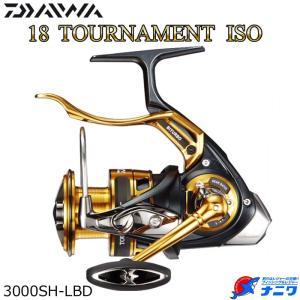 ダイワ 18 トーナメントISO 3000SH-LBD|naniwa728
