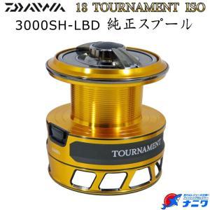 ダイワ 18 トーナメントISO 3000SH-LBD 純正スプール|naniwa728