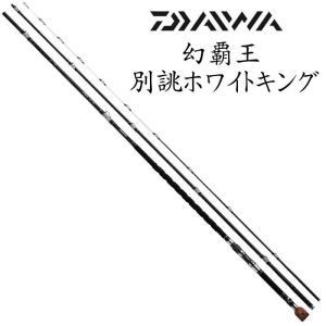 ダイワ 幻覇王 別誂 ホワイトキング 543・Q|naniwa728