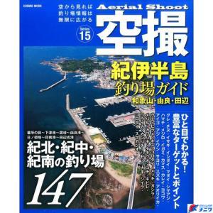 コスミック出版 空撮 紀伊半島釣り場ガイド 和歌山・由良・田辺 naniwa728