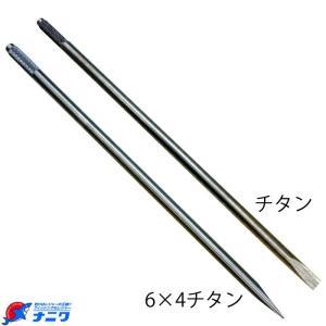 ナニワ 別注チタンピトン棒(純チタン) 16mm×50cm トップ14mm|naniwa728