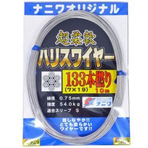 ナニワオリジナル 133本撚りハリスワイヤー 0.75mm 10m|naniwa728