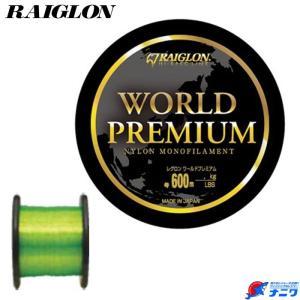 レグロン ワールドプレミアム 3.0号 600m|naniwa728