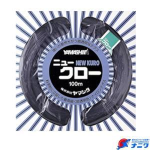 ヤマシタ ニュークロー 40号 100m|naniwa728