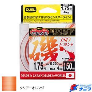 DUEL TGピースマスター磯ビヨンド 150m|naniwa728