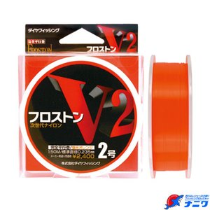 ダイヤフィッシング フロストンV2 1.7号〜3.0号 150m|naniwa728