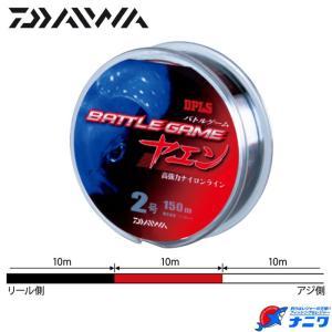 ダイワ バトルゲームヤエンラインN 150m|naniwa728
