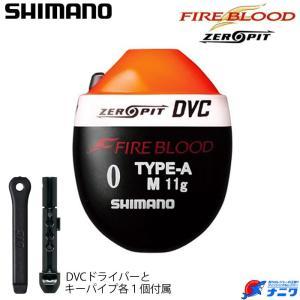 シマノ FBゼロピット DVC タイプA Lサイズ|naniwa728