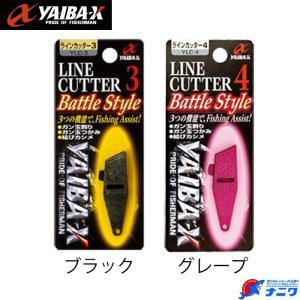 ヤイバX ラインカッター バトルスタイル|naniwa728