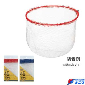 昌栄 磯 替網 極 50cm|naniwa728