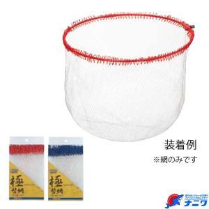 昌栄 磯 替網 極 40cm|naniwa728