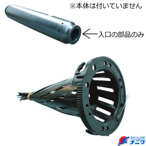 大松 プラスチックうなぎもどり用 替口|naniwa728