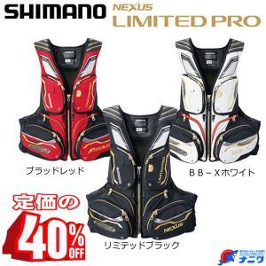 シマノ フローティングベストリミテッドプロ VF-113Q(特価販売)|naniwa728