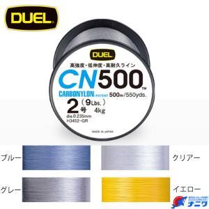 DUEL CN500 カーボナイロン 500m 2.0号|naniwa728