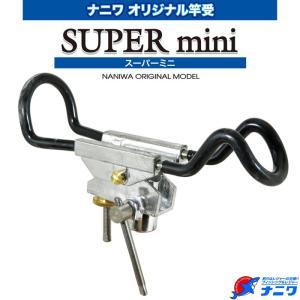 ナニワオリジナル竿受 スーパーミニ|naniwa728