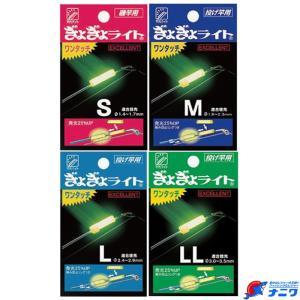ルミカ ぎょぎょライト エクセレント 1本入 S〜LL|naniwa728