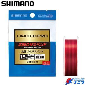 シマノ LIMITED PRO 磯ZEROサスペンド(ナイロン) NL-I55R 150m|naniwa728