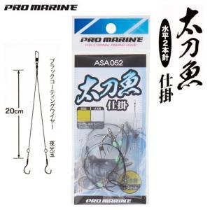 プロマリン 太刀魚仕掛 水平2本針 ASA052|naniwa728