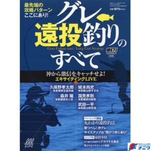 内外出版社 グレ遠投釣りのすべて 磯釣りスペシャル2月号増刊 naniwa728