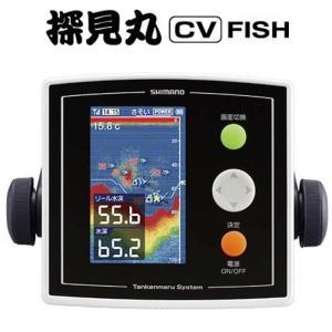 シマノ 探見丸CV-FISH 本体|naniwa728