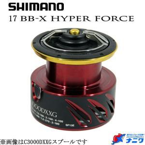 シマノ 17 BB-Xハイパーフォース 純正スプール 2500DXXGスプール単品|naniwa728|02