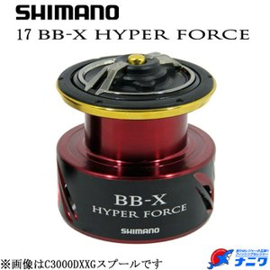 シマノ 17 BB-Xハイパーフォース 純正スプール C3000DXXGスプール単品|naniwa728