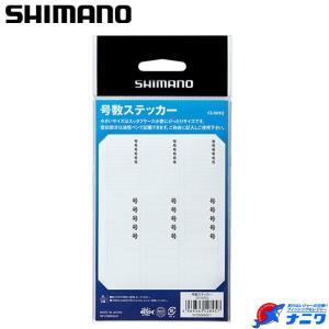 シマノ スタッフケース号数ステッカー CS-005Q naniwa728