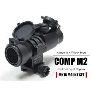 【MK18マウント付】 Aimpointタイプ COMP M2 ドットサイト ハイマウント キルフラッシュ付|naniwabase