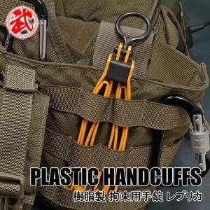Fold Plastic Colored Restraints 簡易手錠レプリカ イエロー naniwabase