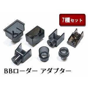 【送料無料】【東京マルイ 製 BBローダー 対応】 アダプター 7種 セット 樹脂製 アタッチメント BK ブラック ARMY FORCE    スペア 交換 naniwabase