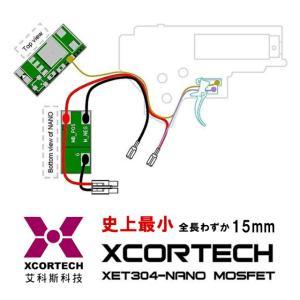 電動ガン用小型FET 【XCORTECH製】 XET304-NANO MosFET|naniwabase
