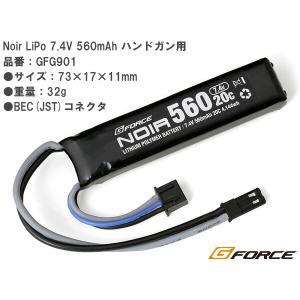 【送料無料】G-FORCE製 Noir LiPo 7.4V 560mAh ハンドガン用 GFG901 出力20C 電動ハンドガン&電動SMG用 リポバッテリー | ジーフォース 電動ガン 電動|naniwabase