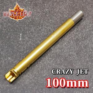 MAPLE LEAF製 XDM FN57専用 クレイジージェット インナーバレル 100mm|naniwabase