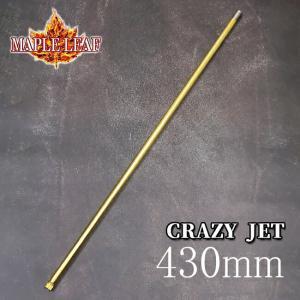 Maple Leaf Crazy Jet インナーバレル 430mm For 東京マルイ VSR-10 VSR10|naniwabase