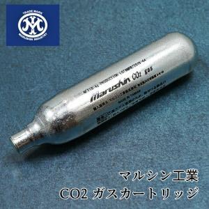 【送料無料】【単品】 マルシン CO2 カートリッジ 二酸化炭素高圧ガス CO2ガス | MARUS...