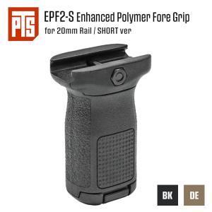 【送料無料】PTS EPF2-S バーティカルフォアグリップ【2S ショート】 | エアガン グリップ|naniwabase