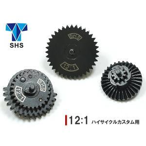 SHS製 電動ガン用 強化スチール ギア 3点セット ハイスピード平歯ギア 12:1 (セクター スパー ベベル)|naniwabase