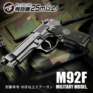 東京マルイ  ベレッタ M92F ミリタリーモデル ブラック 10才以上用 エアーガン 飛距離25m以上!|naniwabase