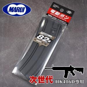 東京マルイ 次世代電動ガン HK416D用 82連 スペアマガジン 30/82連 切替式  NO.186 naniwabase