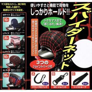 NANKAI ナンカイ BA114 スパイダーネット (XLサイズ) ツーリングネット